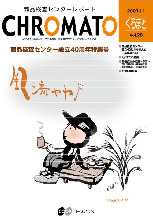 くろまと vol.28