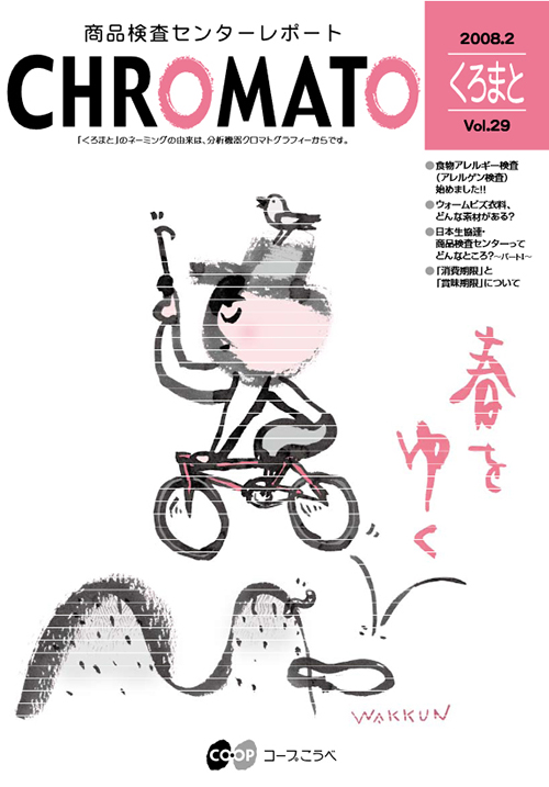 くろまと vol.29
