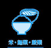 米・麺類・穀類