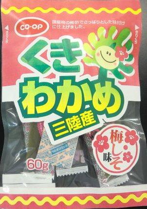 20130118COOP三陸産くきわかめ 001.jpg