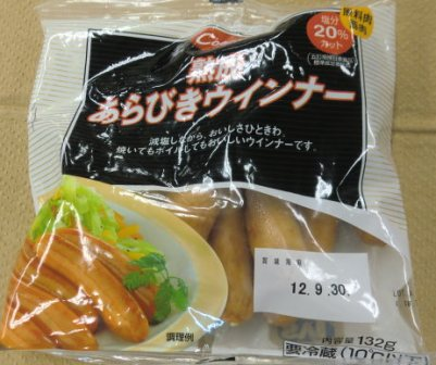 oshirase20120928-6.jpg